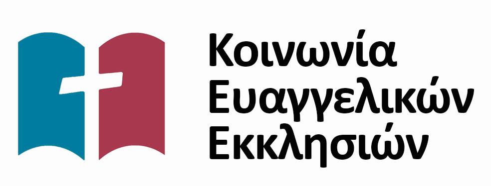 Logo Κοινωνία Ευαγγελικών Εκκλησιών