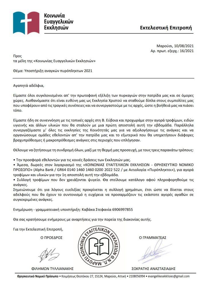Επιστολή προς τα μέλη της ΚΕΕ