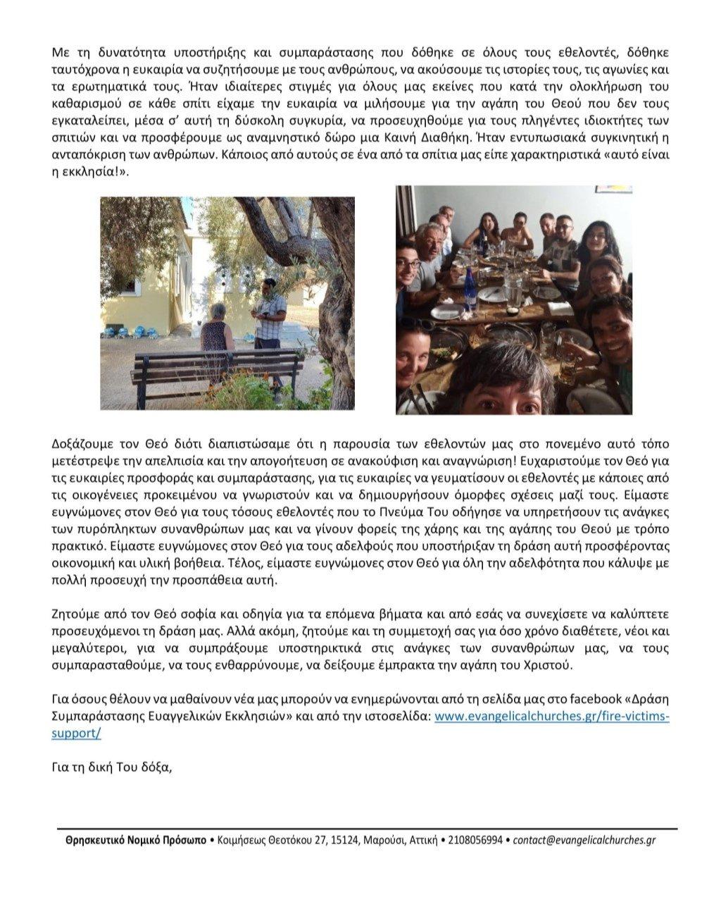 Επιτροπή Διακονίας Ευαγγελισμού και Φιλανθρωπικού Έργου - Πυρόπληκτοι στην Εύβοια