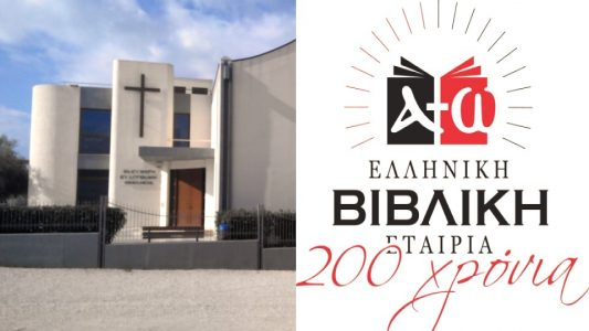 Εκδήλωση για τα 200 χρόνια της Βιβλικής Εταιρείας στην Ελλάδα